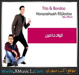 تحميل مهرجان الواد دة مين لـ تيتو وبندق  Tito W Bondoaa - Elwad da men