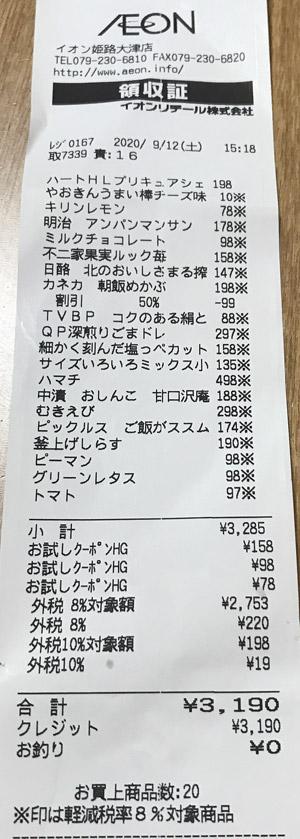 イオン 姫路大津店 2020/9/12 のレシート