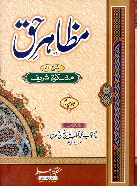 مظہر الحق شرح (اردو) مشکوٰۃ شریف جلد چہارم