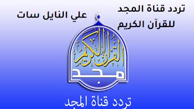 تردد قناة المجد للقران على النايل سات
