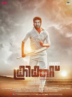 Cricket Malayalam movie, www.mallurelease.com