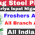 Vizag Steel Recruitment 2020: Online Apply 189 Management Trainee Post