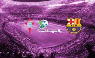 نتيجة مباراة برشلونة وسيلتا فيغو في الدوري الأسباني اليوم السبت 27-06-2020