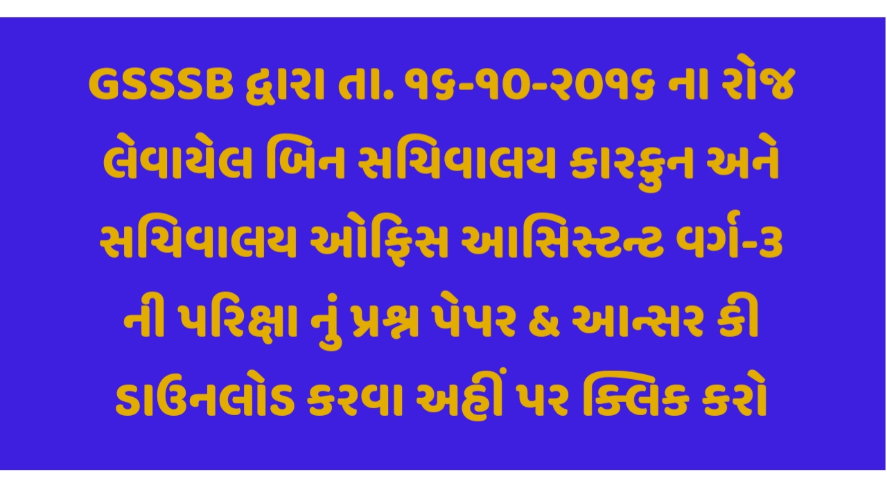 GSSSB Bin Sachivalay Clerk and Office Assistant Question Paper (16-10-2016)