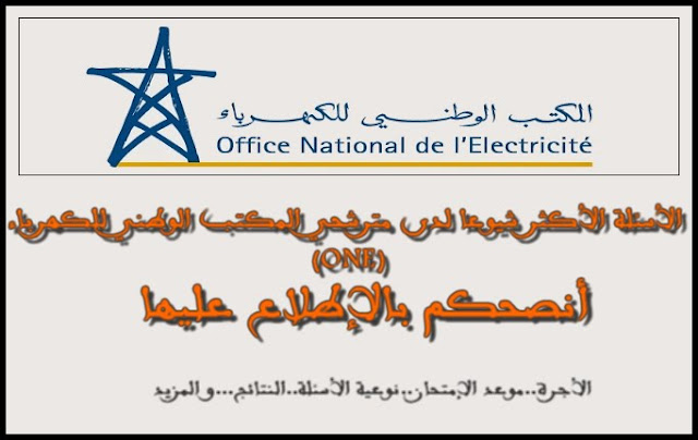 الأسئلة الأكثر شيوعا لدى مترشحي المكتب الوطني للكهرباء(ONE) أنصحكم بالإطلاع عليها