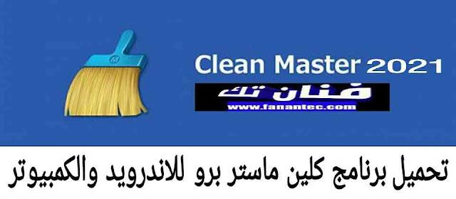 تحميل برنامج كلين ماستر برو 2021 Clean Master Pro للاندرويد والكمبيوتر