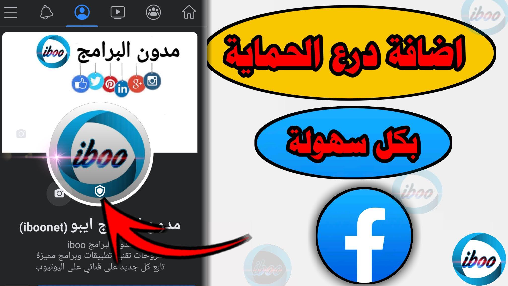 طريقة اضافة درع على صورتك الشخصية في فيسبوك 2021