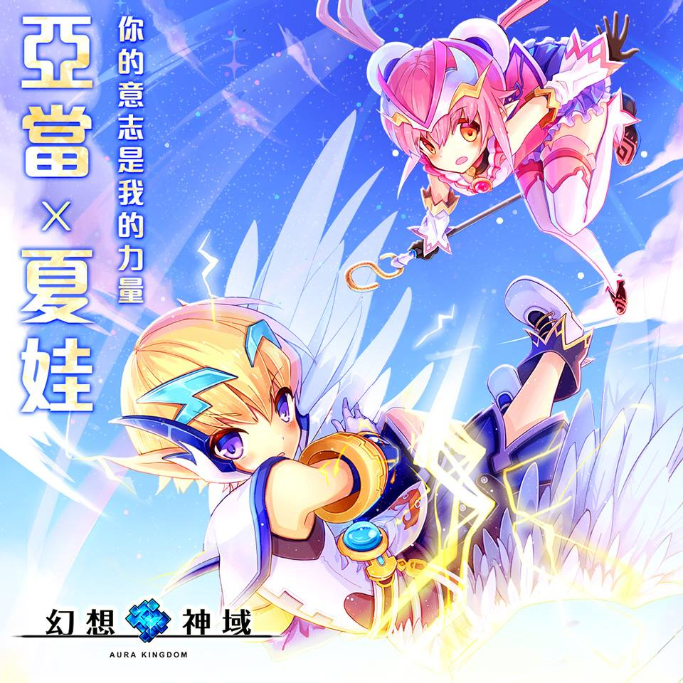 Aura Kingdom Mobile