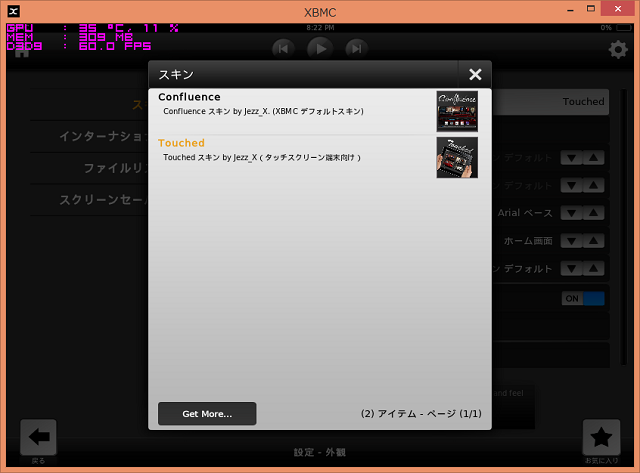 XBMCのスキン選択画面