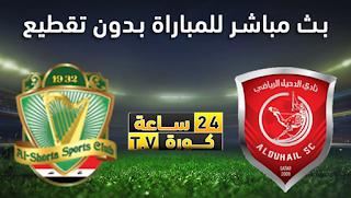 مشاهدة مباراة الشرطة والدحيل بث مباشر بتاريخ 27-04-2021 دوري أبطال آسيا