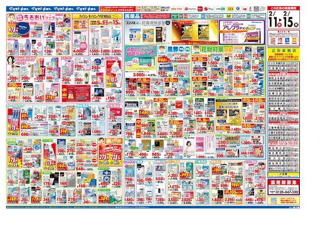 2月11日号 特売ちらし ドラッグストア マツモトキヨシ/越谷レイクタウン店