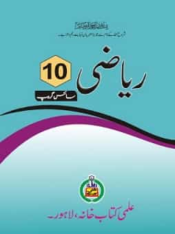 10th class maths book pdf download urdu medium
