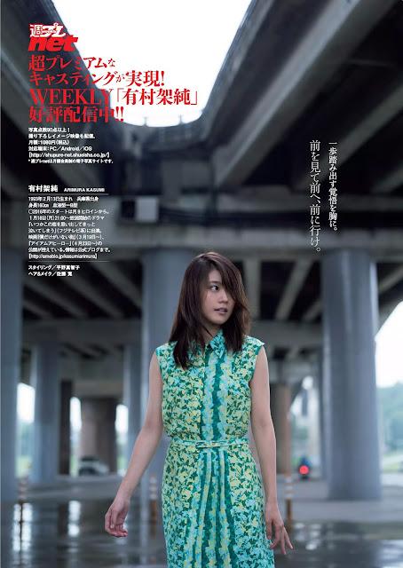 Kasumi Arimura 有村架純 Weekly Playboy 2016 No 3-4 Pictures 13