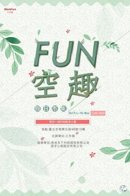 FUN空趣假日市集X澄宇心創股份有限公司