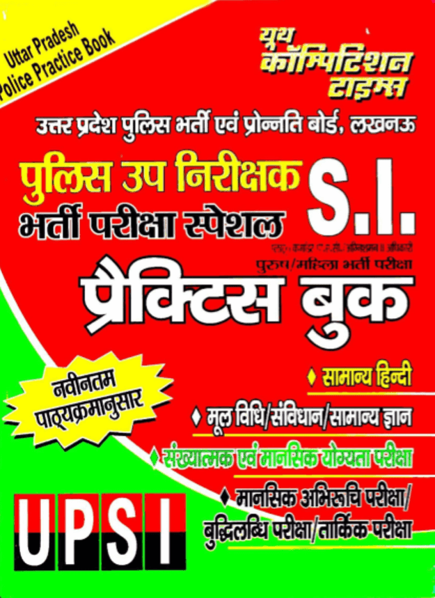 UP-SI-5-Practice-Set-For-UP-Ploice-Exam-Hindi-PDF-Book