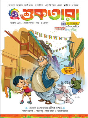 Shuktara Magazine August 2018 (pdfbengalibooks.blogspot.com)