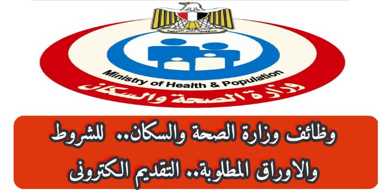 وظائف وزارة الصحة والسكان المصرية مصر لعام 2021