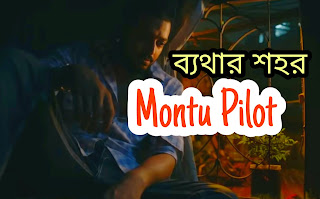 Bethar sohor Lyrics ( ব্যাথার শহর ) Montu Pilot | Ishan Mitra, Sourav Das
