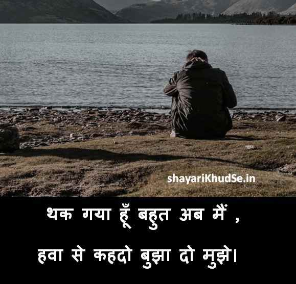 Sad Love Shayari Images, Sad Love Shayari 2 Line  ,Sad Shayari Status Image, Sad Shayari Status in Hindi