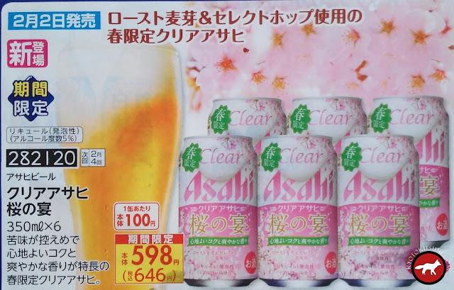 Bière du printemps au Japon au goût sakura (fleur de cerisier)