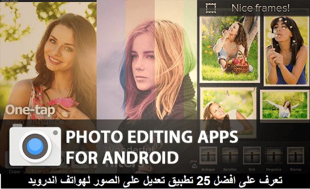 تعرف على افضل 25 تطبيق تعديل على الصور لهواتف اندرويد