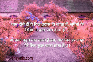 Good evening : Quotes SMS Shayari wishes with images
