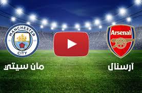 موعد مباراة ارسنال ومانشستر سيتي بث مباشر بتاريخ 15-12-2019 الدوري الانجليزي
