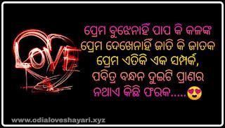 Odia Love Shayari | Best Odia Shayari Collection 2020