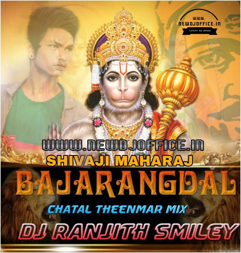 🏆 Bajrang dal telugu song mp3 free download | Bajrangdal