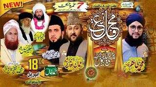 Hafiz Tahir Qadri Latest Live Mehfil e Naat 18 April 2019 at Kharian District Gujrat