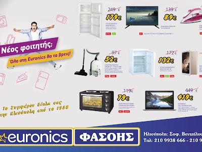 Φασόης Euronics > Ξενοφών Φασόης > Ηλεκτρικές > Συσκευές> Πλυντήρια > Τηλεοράσεις > Ψυγεία > Ελευθ. Βενιζέλου27-29 > Κάτω Ηλιούπολη >  Ηλεκτρονικά > Ηλιακά > Ηλιόθερμο > Sole > Cook  > shop > Κουζινικά > CANDY > BOMPANI > LG >ΠΙΤΣΟΣ > AEG > ZANUSSI > WHIRLPOOL > ELECTROLUX > HP > HITACHI > FUJITSU > BRAND > Ηλιούπολη > Δάφνη > Υμηττός > Βύρωνας > Καισαριανή > Αργυρούπολη > Ελληνικό > Γλυφάδα > Βούλα > Βουλιαγμένη > Βάρη > Άλιμος > Καλαμάκι > Παλ. Φάληρο > Νότια Προάστια.