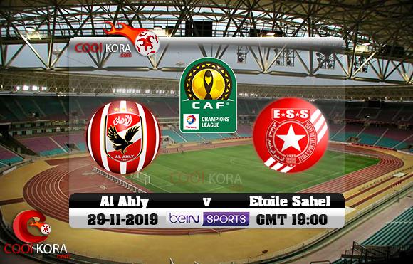 مشاهدة مباراة النجم الساحلي والأهلي اليوم 29-11-2019 دوري أبطال أفريقيا