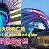 【曼谷】号称世界第4大,东南亚最大的购物广场——Central Plaza Westgate,你去过了吗?