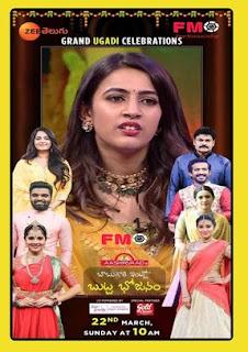 Babu Gari Intlo Butta Bhojanam Full Episode Online