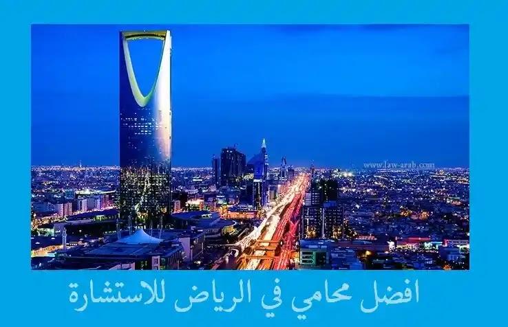 افضل محامي في الرياض,محامي بالرياض,محامين بالرياض,محامين في الرياض,محامي في الرياض