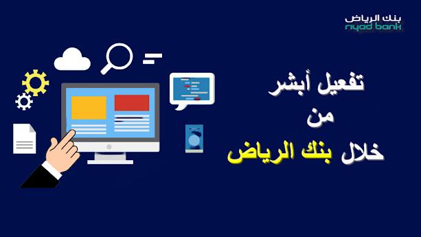 تفعيل أبشر من خلال بنك الرياض