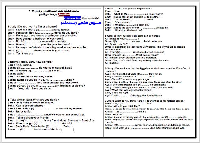 مراجعة ليلة الإمتحان الصف الثانى الإعدادى الترم الأول 2021 مستر محمد فوزى