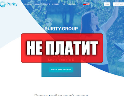 Скриншоты выплат с хайпа purity.group