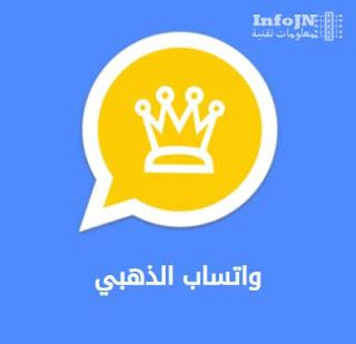 تحميل واتس اب بلس الذهبي ابو عرب اخر اصدار 2019