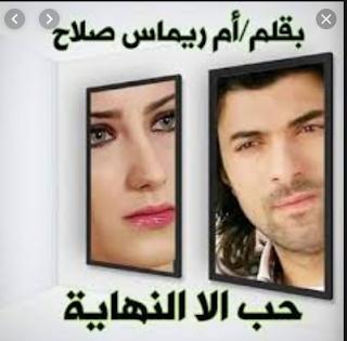 رواية حب الى النهاية كاملة للتحميل pdf 2019