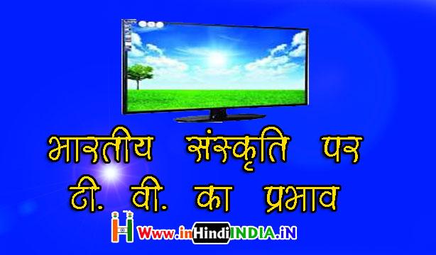 bhartiy sanskriti par tv ka prabhav