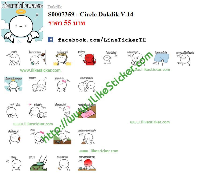 Circle Dukdik V.14