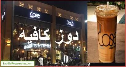 أسعار منيو وفروع ورقم دوز كافيه Dose Cafe السعودية 2021