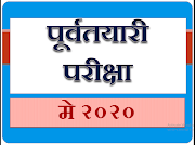Preparatory Exam 2020