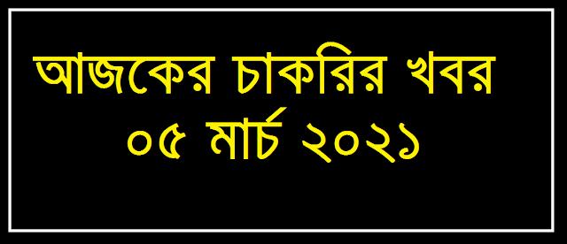 আজকের চাকরির খবর ০৫ মার্চ ২০২১ - Ajker Chakrir Khobor 05-03-2021 - today job circular 05 March 2021