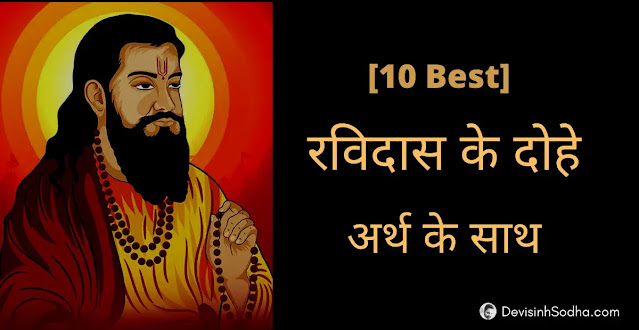 ravidas ke dohe, ravidas ki sakhi, ravidas ke pad, ravidas ke dohe on life, ravidas ke dohe on love, ravidas ke dohe on friendship, ravidas ke dohe on guru, ravidas ke dohe on death, रविदास के दोहे, रविदास के पद, रविदास की साखी