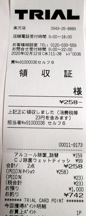 TRIAL トライアル 直方店 2020/2/12 のレシート