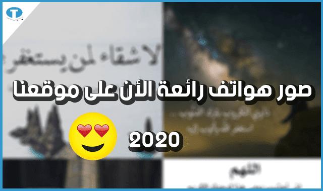 خلفيات هواتف و جوالات حديثة 2020 ذات جودة عالية - صور واتس اب hd