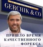 Форекс брокер Gerchik & Co