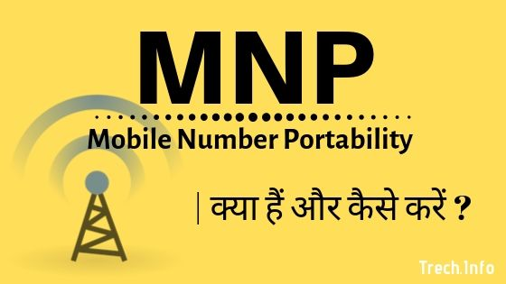 How To Port Mobile Number In Hindi ? MNP क्या हैं ?
